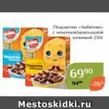 Магазин:Магнолия,Скидка:Подушечки «Любятово» с молочной/шоколадной начинкой 250г