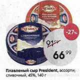 Магазин:Пятёрочка,Скидка:Плавленый сыр President