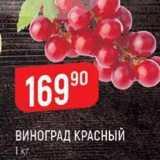 Магазин:Верный,Скидка:ВИНОГРАД КРАСНЫЙ 1 кг