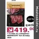 Магазин:Оливье,Скидка:Стейк из говядины МИРАТОРГ
