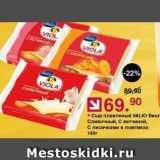 Магазин:Оливье,Скидка:Сыр плавленый VALIO