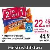 Магазин:Оливье,Скидка:Мороженое КРУТЬШКА
