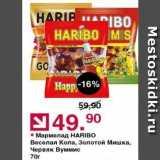 Магазин:Оливье,Скидка:Мармелад HARIBO