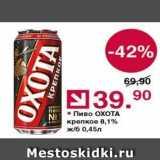 Магазин:Оливье,Скидка:Пиво ОХОТА