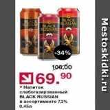 Магазин:Оливье,Скидка:Напиток слабогазированный BLACK RUSSIAN