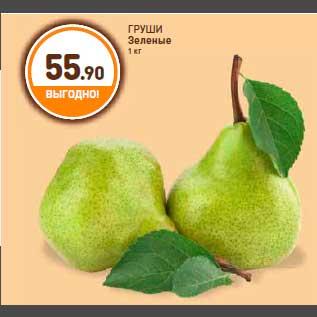 Акция - ГРУШИ  Зеленые  1 кг