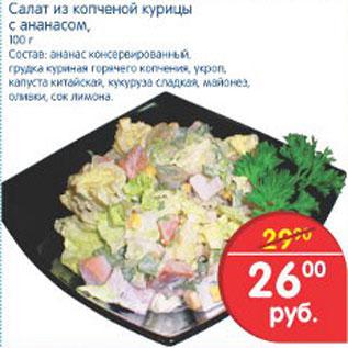 Салат из копченой курицы и ананасами и огурцом