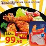 Магазин:Матрица,Скидка:Голень цыплёнка-бройлер с кожей охл Мираторг
