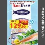 Магазин:Матрица,Скидка:Рыба Минтай филе 500гр б/к в/у ArsFish
