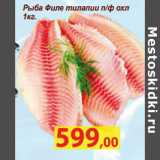 Скидка: Рыба Филе тилапии п/ф охл