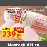 Колбаса Русская по-черкизовски Черкизовский, Вес: 1 кг