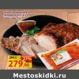 Магазин:Матрица,Скидка:Окорок в маринаде для запекания охл. в/у Черкизово