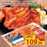 Магазин:Матрица,Скидка:Цыпленок - табака в маринаде, охл. (пленка для запекания) Мираторг