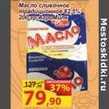 Магазин:Матрица,Скидка:Масло сливочное традиционное 82,5% 200 гр АгроМилк