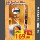 Скидка: Кофе Segafredo 250гр BUONO молотый м/у
