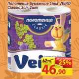 Полотенца бумажные Linia VEIRO Classic , Количество: 2 шт