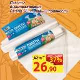 Магазин:Матрица,Скидка:Пакеты для замораживания Paterra повышенной прочности