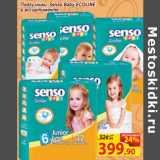 Подгузники Senso Baby ECOLINE в ассортименте