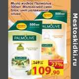 Мыло жидкое Палмолив , Объем: 500 мл