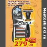 Станок+4 кассеты BIC FLEX&easy