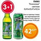Магнолия Акции - Пиво Клинское светлое
