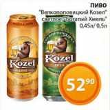 Магнолия Акции - Пиво Велкопоповецкий Козел/Богатый Хмель