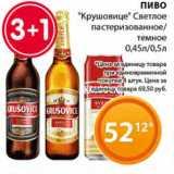 Магнолия Акции - Пиво Крушовице светлое
