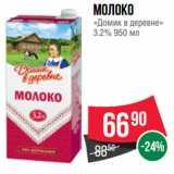 Spar Акции - Молоко «Домик в деревне» 3.2%