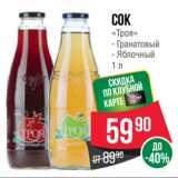 Скидка: Сок «Троя»  Гранатовый/ Яблочный
