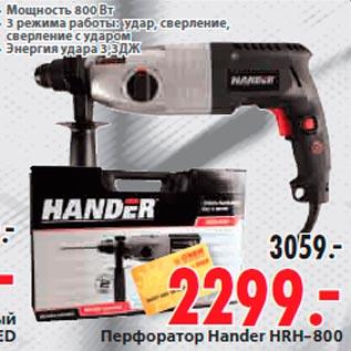 Электрорубанок hander hep-900r - скупка и продажа бу и новых