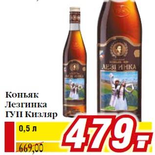 Коньяк Лезгинка Купить