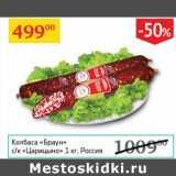 "Колбаса ""Браун"" с/к ""Царицыно"""