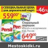 """Стиральный порошок """"Persil"""""""