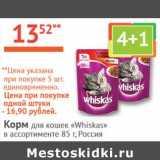 "Корм для кошек ""Whiskas"""