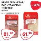 КРУПА ГРЕЧНЕВАЯ/ РИС КУБАНСКИЙ «ЭКСТРА», Вес: 900 г