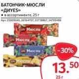 БАТОНЧИК-МЮСЛИ «ДИYES», Вес: 25 г