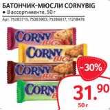 БАТОНЧИК-МЮСЛИ CORNYBIG, Вес: 50 г