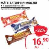 MÄTTI БАТОНЧИК-МЮСЛИ, Вес: 24 г