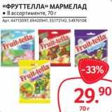«ФРУТТЕЛЛА» МАРМЕЛАД, Вес: 70 г