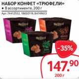 НАБОР КОНФЕТ «ТРЮФЕЛИ», Вес: 200 г
