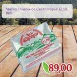 Магазин:Монетка,Скидка:Масло сливочное Свитлогорье 72,5%,