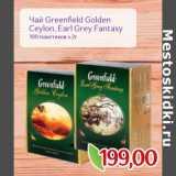Скидка: Чай Greenfield Golden Ceylon, Earl Grey Fantasy
