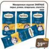 Макаронные изделия перья, рожки спагетти, Вес: 450 г