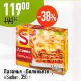 Лазанья Болоньезе Sadia , Вес: 350 г