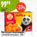 Наггетсы Вкусняшки Золотой петушок , Вес: 300 г