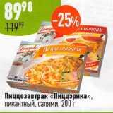 Пиццезавтрак Пиццэрика пикантный , салями , Вес: 200 г