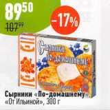 Сырники по-домашнему От Ильиной , Вес: 300 г