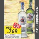 Вермут Martini , Объем: 1 л