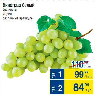 Акция - Виноград белый