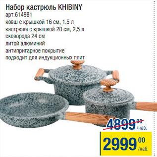 Акция - Набор кастрюль Khibiny